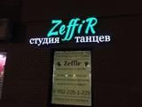 Школа Zeffir, фото №5