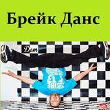 Школа Dance Traffic, фото №4