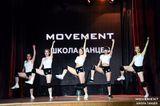 Школа Movement, фото №1