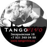 Школа TangoVivo, фото №4