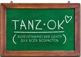 Школа Tanz.OK, фото №1