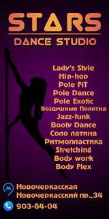 Школа Stars Dance Studio, фото №1
