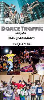 Школа Dance Traffic, фото №5